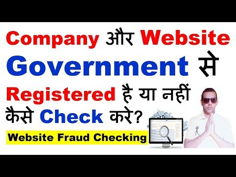 Company aur website government se registered hai ya nahi kaise check kare - video tutorial