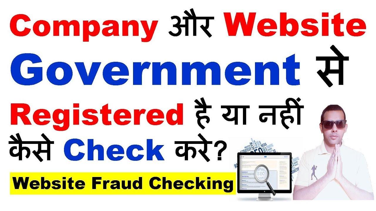 Jigsaw company lookup - Company Aur Website Government Se Registered Hai Ya Nahi Kaise Check Kare Video Tutorial Youtube