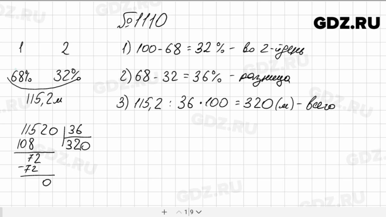 Гдз По Математике За 5 Класс Номер 1110