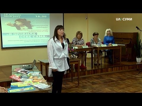 UA:СУМИ: У Сумах вдруге зібралися «Інтелектуальні пліткарки»