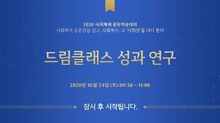 2020 사회복지 공동학술대회 채널E