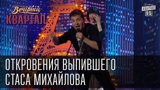 Откровения выпившего Стаса Михайлова | Вечерний Квартал  17.05.2013