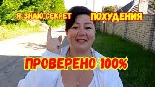 постер к видео Я знаю секрет похудения.Проверено 100%.Витамин Д