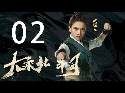 【English&Indonesian】大宋北斗司 02丨The Plough Department of Song Dynasty 02(主演:徐可,代露娃,张雨剑,黄灿灿)【未删减版】