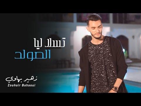 زهير البهاوي - تسلا ليا الصولد(حصريأ) |(Zouhair Bahaoui - Tsala Liya Solde (EXCLUSIVE Music Video 4K