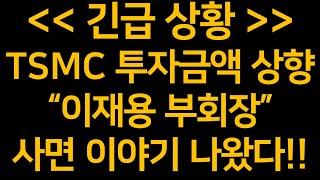 """※긴급 상황※  TSMC 투자금액 상향""""이재용 부회장""""…"""