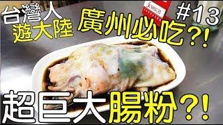 《台灣人遊大陸》廣州旅遊、廣州出差!?必吃廣州美食?!銀記腸粉!!|台湾人游大陆|AnsonTV
