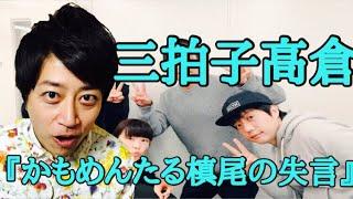 サンミュージック芸人の三拍子高倉、わらふぢなるおふぢわら、第2PKひろ...