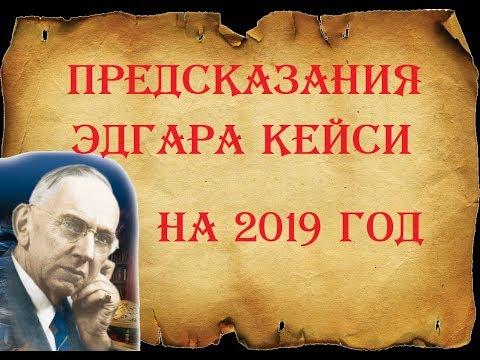 ПРЕДСКАЗАНИЯ ЭДГАРА КЕЙСИ НА 2019 ГОД