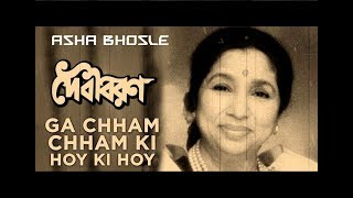 ASHA BHONSLE- GA CHOM CHOM (BIBI PAYRA ,BENGALI FILM SONG)