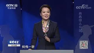 《法律讲堂(生活版)》 20190826 空巢老人之死| CCTV社会与法
