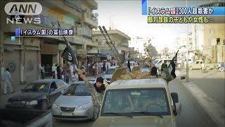 「イスラム国」300人超殺害か 子どもや女性までも(14/11/03)
