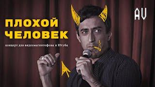 СТЕНДАП Плохой человек концерт Александра Гришаева