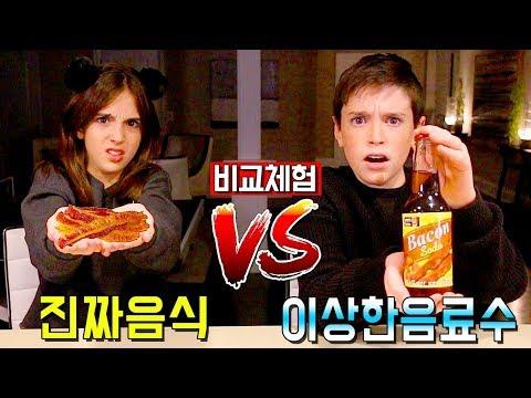 💥이상한 음료수 vs 진짜음식 챌린지 - 에비패밀리 56편