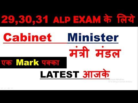 केन्द्रीय मंत्रिमंडल 2018 ||CABINET MINISTER OF INDIA |LATEST |RAILWAY ALP EXAM SPECIAL