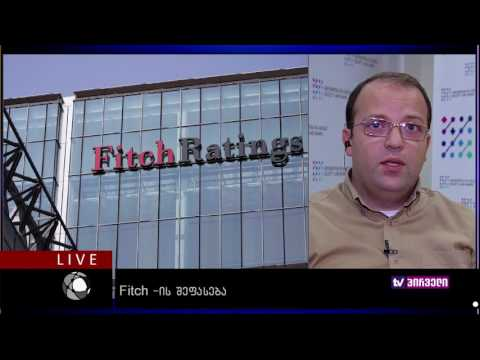"""ბიზნესკონტრაქტი 20.09.2016 - """"Fitch""""-ის შეფასება"""