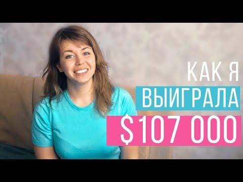 КАК Я ВЫИГРАЛА $107 000 СТИПЕНДИЙ И УЧИЛАСЬ БЕСПЛАТНО ЗА РУБЕЖОМ