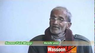 Repeat youtube video Saraikistan Poetry 'main naiin ahdaa jag piaa ahde'