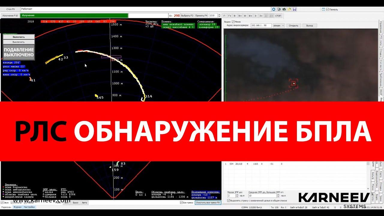 РЛС KARNEEV АНТИДРОН - обнаружение БПЛА квадрокоптер дрон/ RADAR STATION  KARNEEV ANTIDRONE