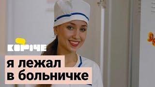 Download Короче, я лежал в больничке Mp3 and Videos