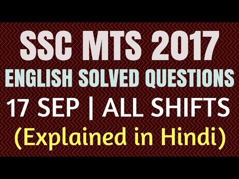 MEMORY BASED SOLVED ENGLISH QUESTIONS | SSC MTS EXAM 2017  | 17 SEP  | IN HINDI