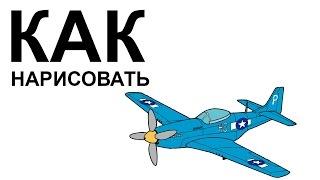 Самолет рисунок карандашом. Как легко нарисовать самолет(Как нарисовать танк поэтапно карандашом для начинающих за короткий промежуток времени. http://youtu.be/efAQErvmvlU..., 2015-06-17T07:41:15.000Z)