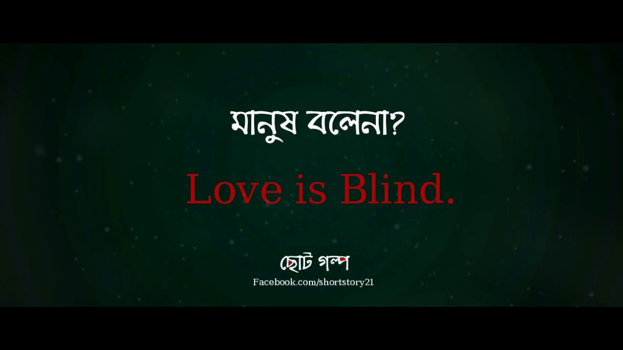 Bengali Heart Touching Quotes: Heart Touching Sad Quotes In Bangla