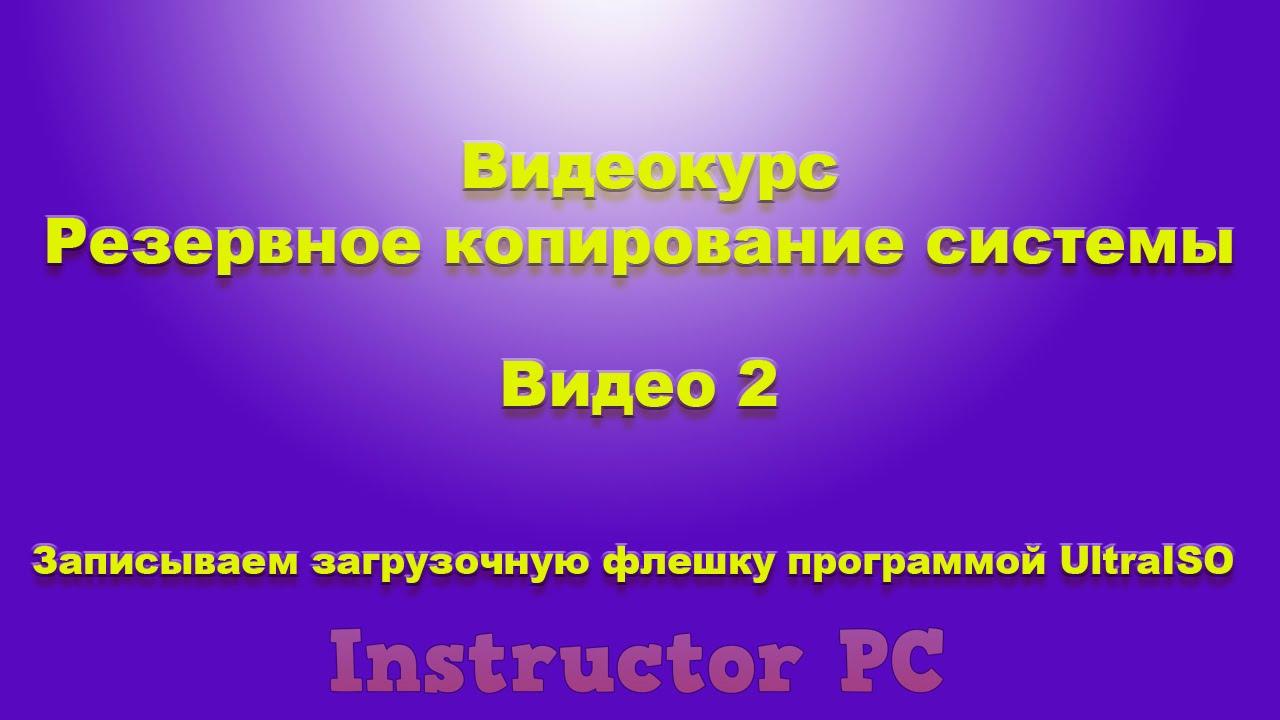 Как сделать загрузочную флешку видео фото 608