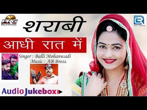 एक शानदार राजस्थानी DJ गीत जिसने राजस्थान में मचा राखी है धूम - सर र र र... घूमे शराबी   जरूर सुने