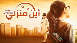 أفضل فيلم عائلي مسيحي | أين منزلي | أعطاني الله عائلة دافئة