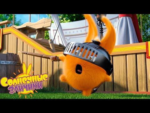 Битва Зайчиков - Солнечные зайчики | Сборник мультфильмов для детей