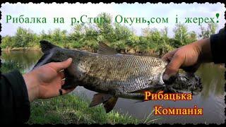 Рибалка на річці Стир