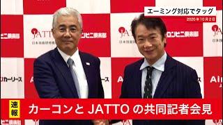 【ダイジェスト】カーコンビニ倶楽部とJATTO(日本技能研修機構)が共同会見。特定整備施行に伴い求められるエーミング対応でタッグ。