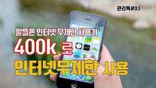 관리톡03_스마트폰400k 속도무제한 요금제 사용기, …