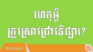 Ourn Sarath -  Why need to research marketing? Success Life