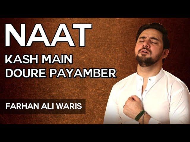 Farhan Ali Waris l Kash Main Doure Payamber l Naat l Ahlebait TV HD