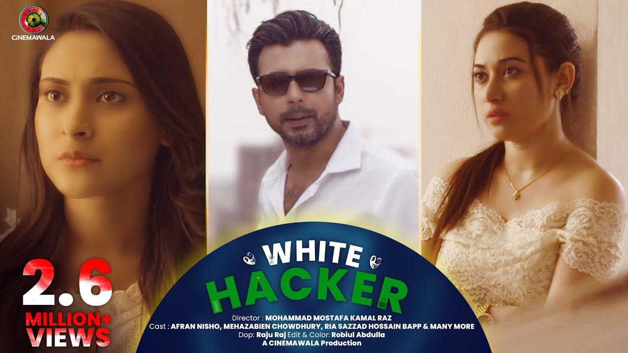 Bangla Natok : WHITE HACKER (হোয়াইট হ্যাকার)    Afran Nisho & Mehazabien   Eid Natok 2019 Bangla