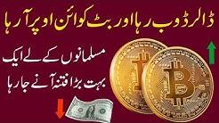 Bitcoin Latest Rise Explain in Urdu | Bitcoin Kya Hai