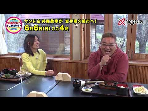 「終着駅からはじめちゃう?!」サンドウィッチマン&井森美幸 収録後トーク