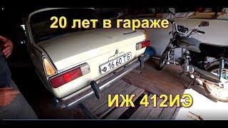 Дед продаёт МОСКВИЧ -412 ИЭ ИЖ после 20-ти лет простоя. -1992 г.в