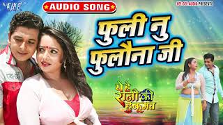 फुली नु फुलौना जी   Mohan Rathore और Priyanka Singgh का हिट गाना     Ye Hai Rani Ki Hukumat