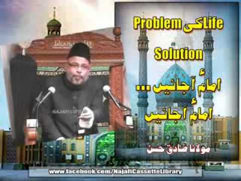 Life ki problem ka solution - Maulana Sadiq Hasan