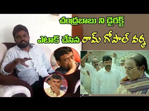 Lakshmis NTR : Rgv direct attack on Chandra babu | Ameer | Yuva tv