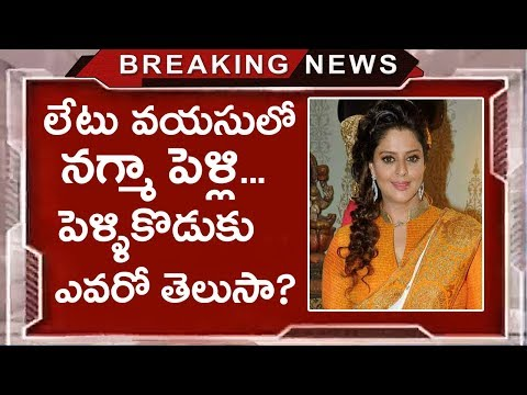Actress Nagma to Get Married Soon! | Actress Nagma Marriage Latest Updates | Tollywood Nagar