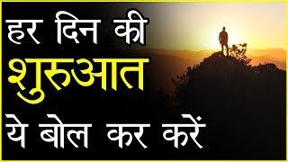 हर दिन की शुरुआत ये बोल कर करें : Powerful Motivational Speech in Hindi by Him-eesh