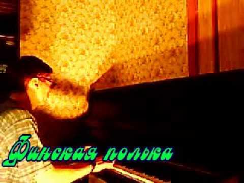 финская полька Ievan Polkaa - Ieva's polka по-Пензенски-Loituma,PNZ