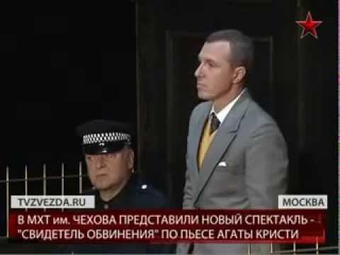 МХТ имени А.П.Чехова - Свидетель обвинения