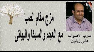 كيف تركب الصبا مع العجم والسيكا والبياتى لمدرب الاصوات هانى  زيتون learn quran recitation