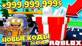 АДМИН КОД на 999.999.999 МОНЕТ! ОГРОМНЫЙ ПОДАРОК в СИМУЛЯТОР РАСПАКОВКИ! Roblox Simulator