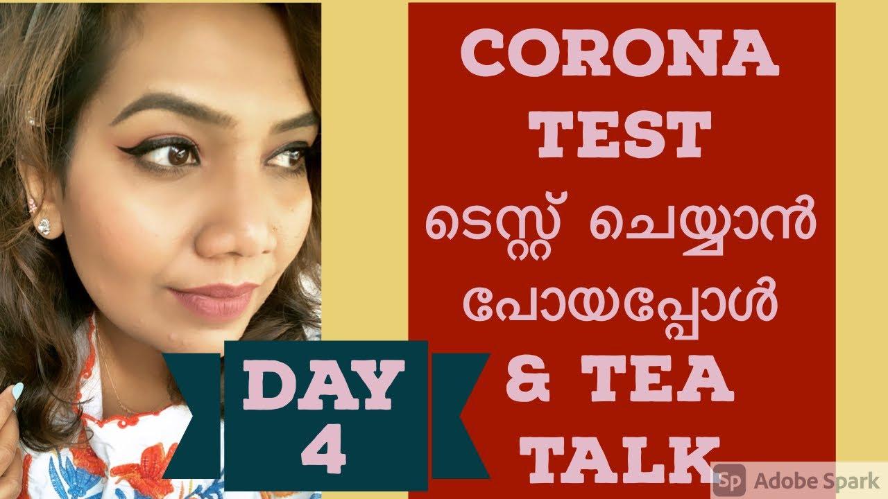 Corona test ടെസ്റ്റ് ചെയ്യാൻ പോയപ്പോൾ& tea talk